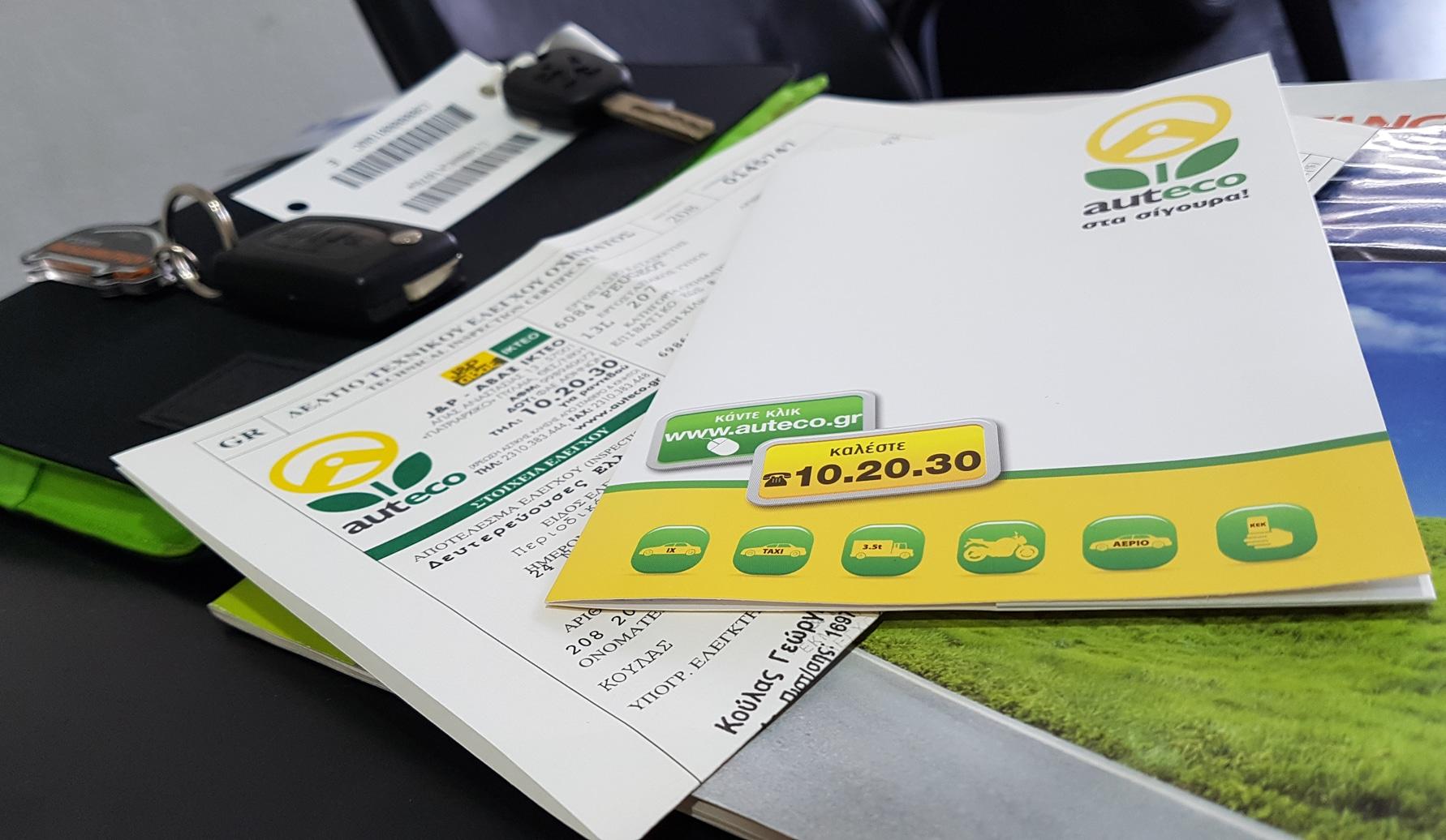Μεταχειρισμένα Αυτοκίνητα Παπαδημητρίου | ΚΤΕΟ AUTECO - Περαίωση του προγραμματισμένου Τεχνικού Ελέγχου του οχήματος - έκδοση κάρτας καυσαερίων